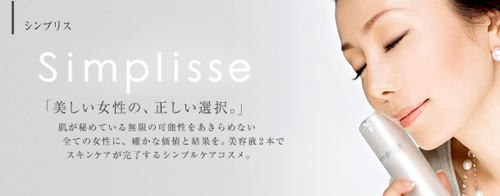 忙しい現代女性のために、美容家山本未奈子が開発したコスメ、Simplisse