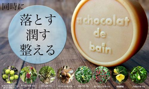 ショコラ・ド・バーン洗顔石鹸