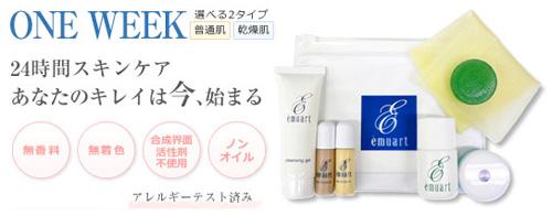 エミュアール化粧品トライアルキット